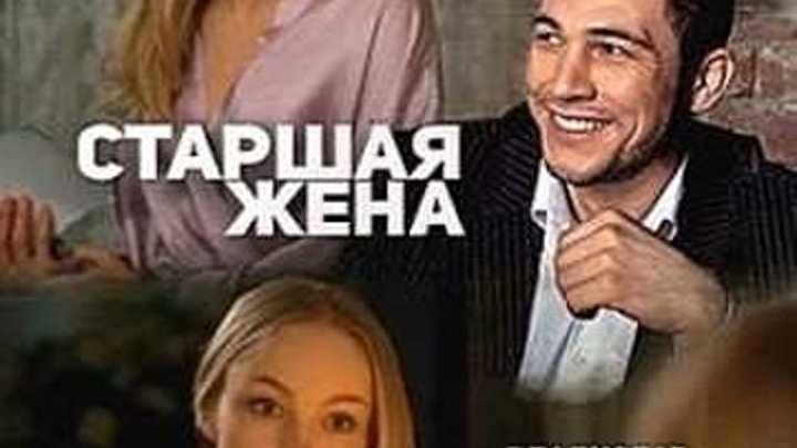 Старшая жена (2016) 3 серия из 4х мелодрама, Русский фильм НОВИНКА