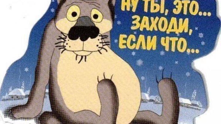 Жил-был пес - любимая классика советской мультипликации