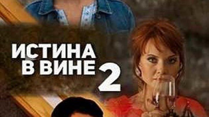 Истина в вине 2 сезон 3 серия из 4х РУССКАЯ МЕЛОДРАМА НОВИНКА