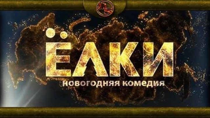 Елки 2010 Новогодняя комедия