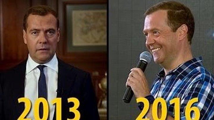 Медведев о зарплатах учителей в 2013 и в 2016
