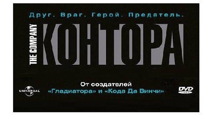 Контора 2010 серия 1 HD Канал Майкл Китон