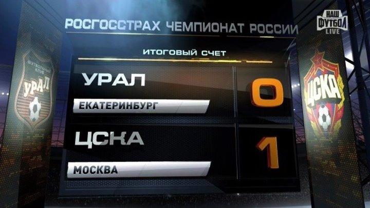 Обзор матча- Футбол. РФПЛ. 3-й тур. Урал - ЦСКА 0-1