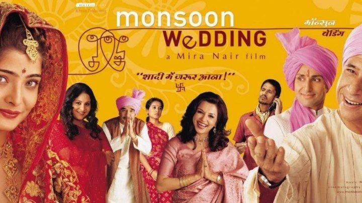 Свадьба в сезон дождей (2001) Страна: Индия