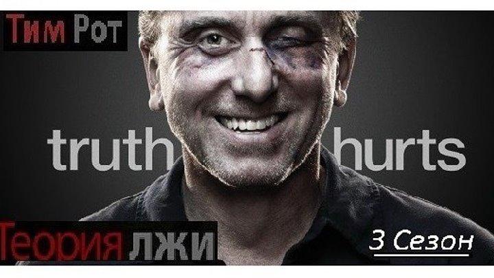 Теория лжи 2011 HD (S3- Серия 11) Канал Тим Рот
