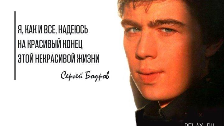 Сегодня день памяти главного актёра российских нулевых — Сергея Бодрова.
