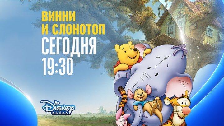 """""""Винни и слонотоп"""" на Канале Disney!"""