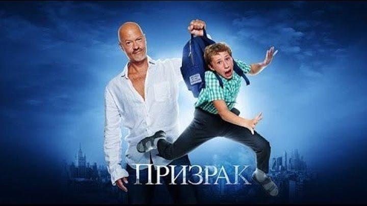 Призрак 2015 комедия, драма.