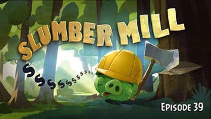 Angry Birds Toons - 39 серия (1 сезон 39 серия)