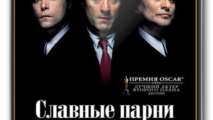 Sl.1990 драма, криминал, биография боевик фильм 1