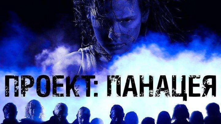 """ПPOEKT """"ПAHAЦEЯ"""" 2OI3"""