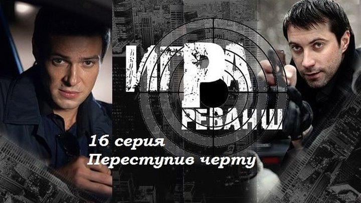 """Сериал игра 2 реванш. 16 серия """"Переступив черту"""""""