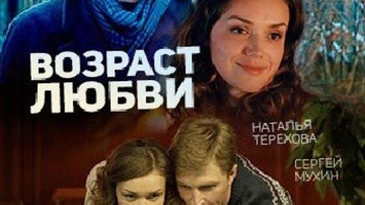 Vozrast.lyubvi.2016. Возраст любви Русская Мелодрама НОВИНКА