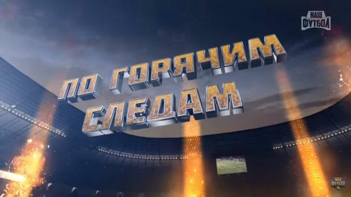 'По горячим следам' - Эфир от 30.11.2016 - Наш Футбол
