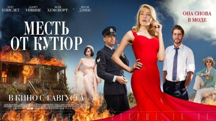 MECTЬ OT KУTЮP 2OI6 HD+