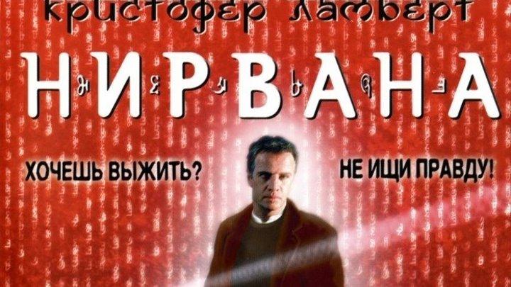 Нирвана 1997 Канал Кристофер Ламберт