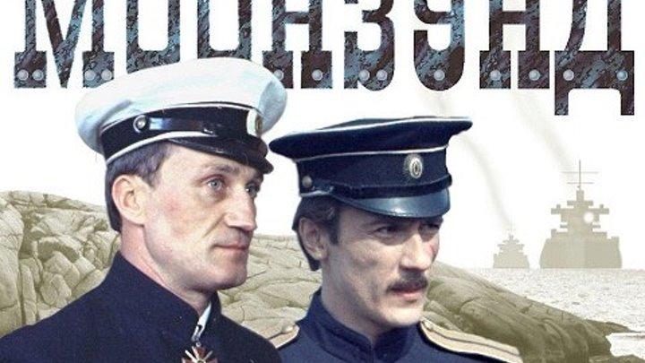 Моонзунд (1987)