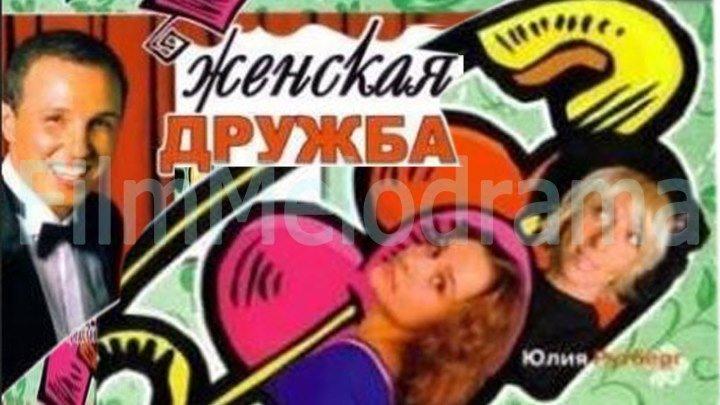 Русский фильм 'Женская дружба' ФИЛЬМ КЛАСС Русские фильмы 2014, Новинки кино