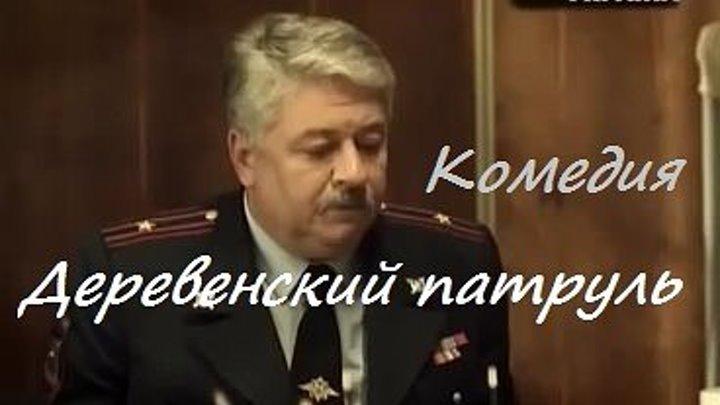 Смотреть онлайн комедии. 2015. Деревенский патруль. Земский патруль