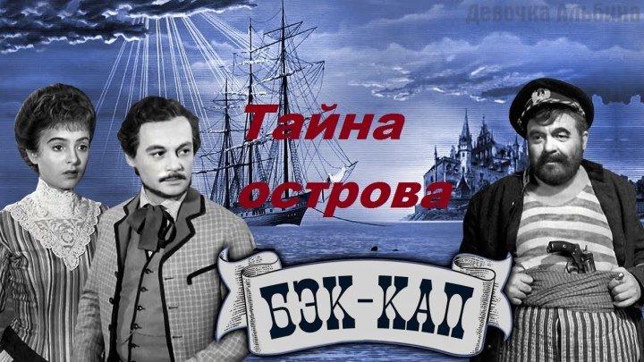 Тайна острова Бэк-Кап (Vynelez zkazy), Чехословакия, фильм фантастика, приключения,1958 г