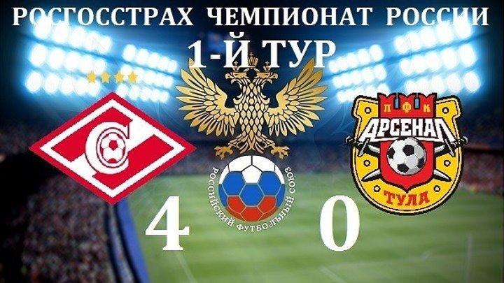 Обзор матча- Футбол. РФПЛ. 1-й тур. Спартак - Арсенал 4-0