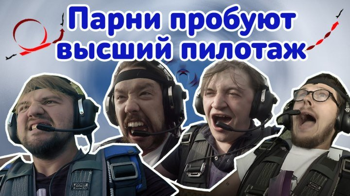 Парни пробуют высший пилотаж с перегрузками до 7G!