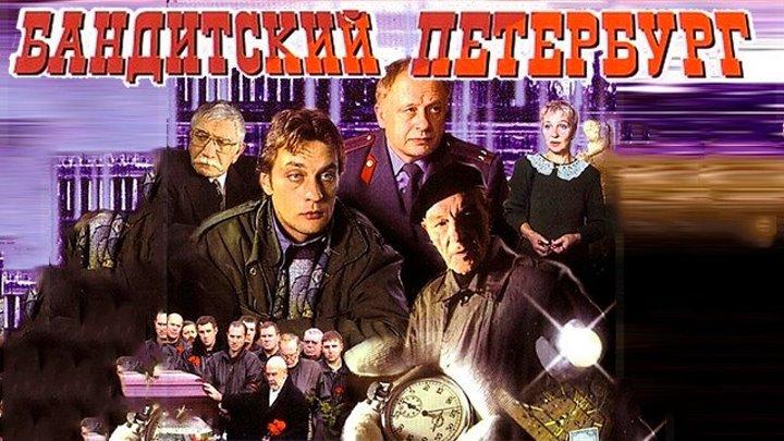 Бандитский Петербург • Адвокат 1 серия