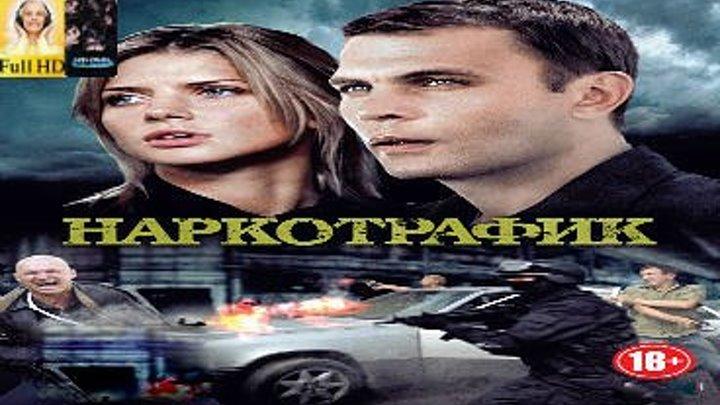 Наркотрафик 1-4 серия/24: криминал