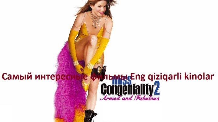Мисс Конгениальность 2 Прекрасна и опасна