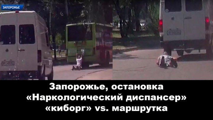 """Запорожский """"киборг"""" vs. маршрутка (ЖЕСТЬ!)"""