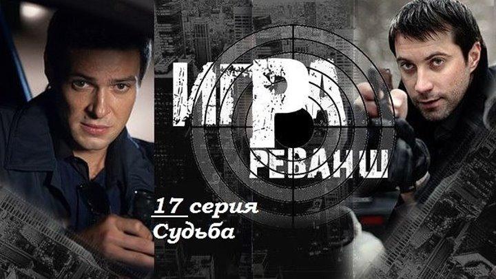 "Сериал игра 2 реванш. 17 серия ""Судьба"""