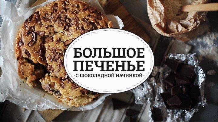 Большое печенье с шоколадной начинкой [sweet & flour]