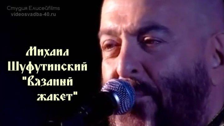 Михаил Шуфутинский - Вязаный жакет / 2008
