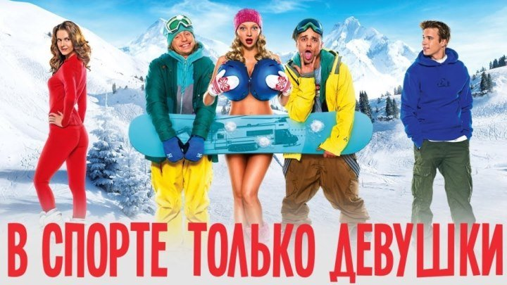 В спорте только девушки (Россия 2014 HD) Комедия, Спорт