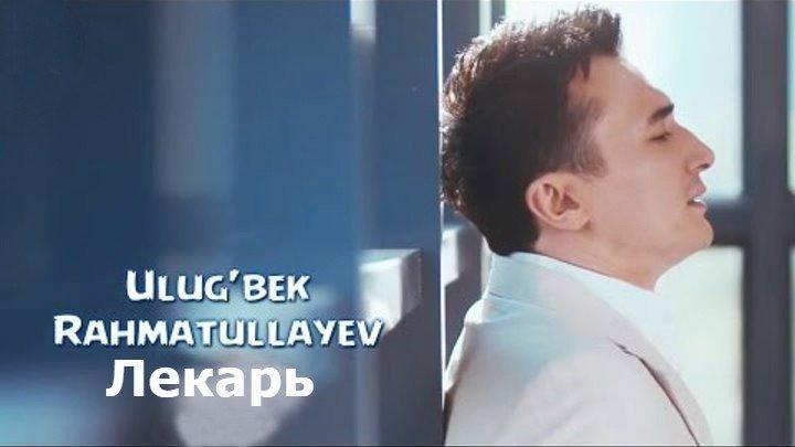 ➷ ❤ ➹Улугбек Рахматуллаев - Лекарь (New 2016)➷ ❤ ➹