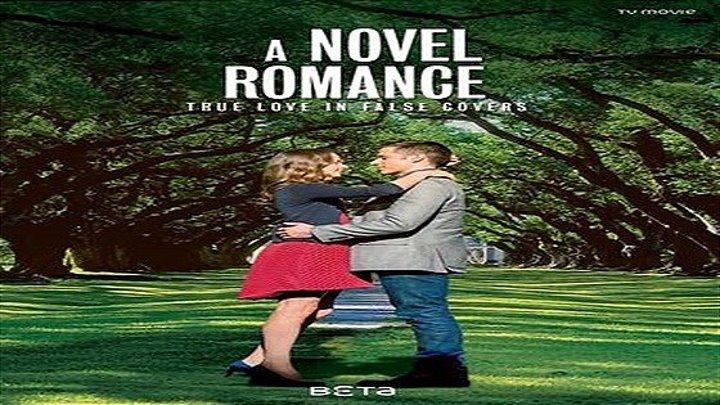 Мой лучший роман / A Novel Romance (2015)