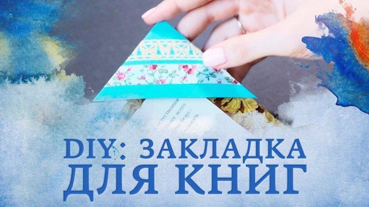 DIY: закладки для книг [Настоящая Женщина]