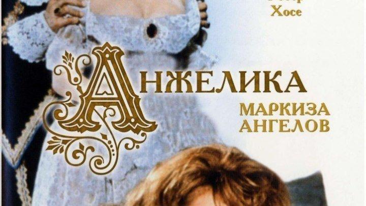 Анжелика маркиза ангелов 1964 дубляж фильм 1 HD