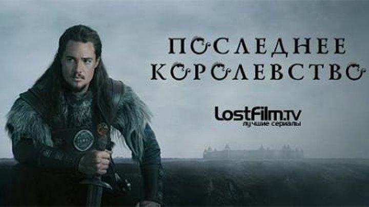 Последнее королевство 1 сезон 8 серия LostFilm.TV