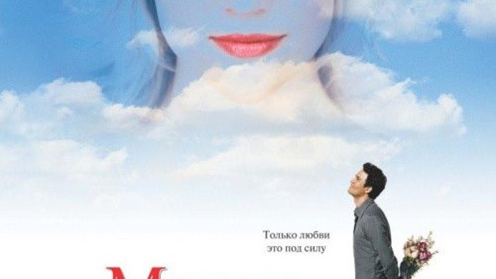 Между небом и землёй (HD72Ор) • Мелодрама, фэнтези _ 2ОО5г В ролях: Риз Уизерспун, Марк Руффало,