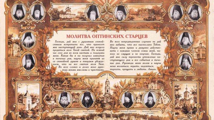 Молитва Оптинских старцев ))) Хор монахинь Алексеево-Акатова монастыря