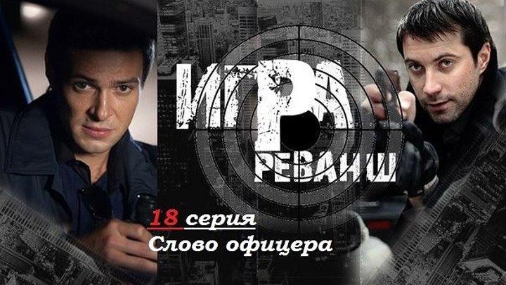 "Сериал игра 2 реванш. 18 серия ""Слово офицера"""
