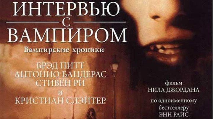 Интервью с вампиром 1994 Канал Антонио Бандерас