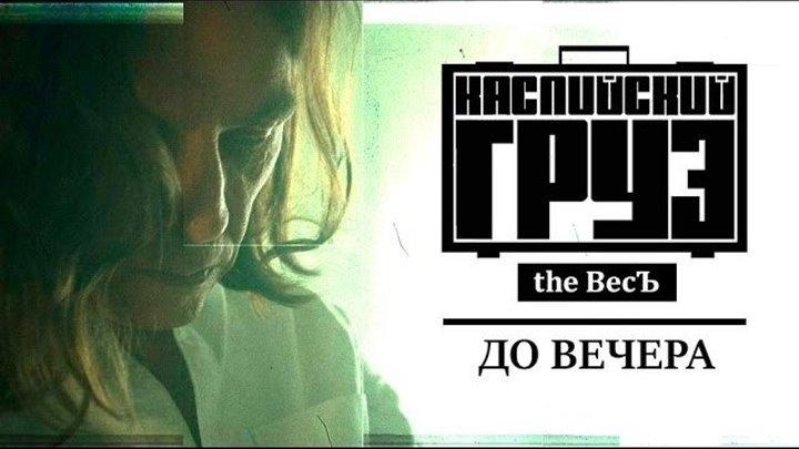 "Каспийский Груз   До Вечера feat. Гансэлло   альбом ""the ВесЪ"" 2016"