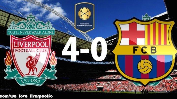 Ливерпуль 4-0 Барселона. Международный кубок чемпионов 2016. Обзор матча.