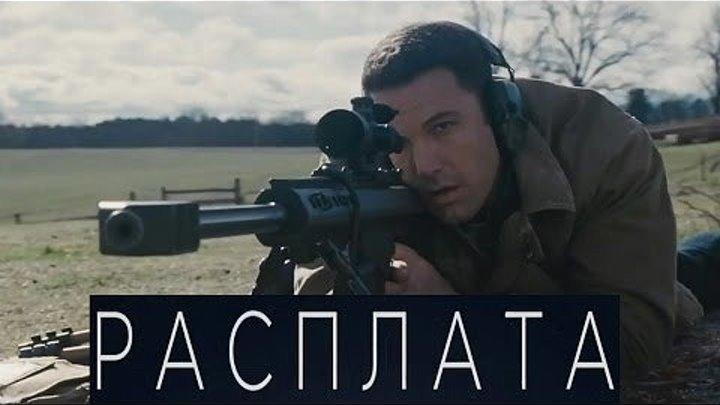 боевик (2016)