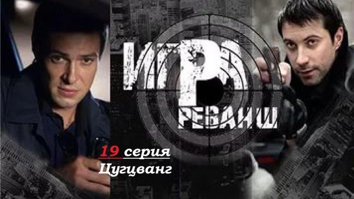 """Сериал игра 2 реванш. 19 серия """"Цугцванг"""""""