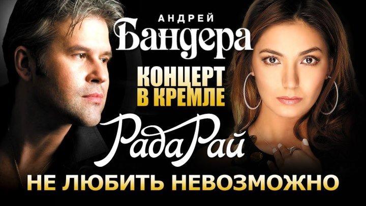 Концерт Рада Рай и Андрей Бандера - Не любить невозможно