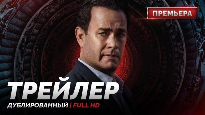Инферно 2016 трейлер на русском