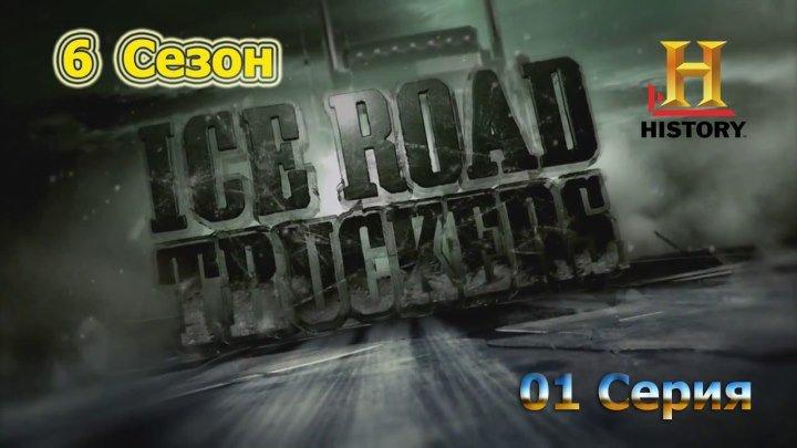 Ледовый путь Дальнобойщиков - 6 сезон 01 серия